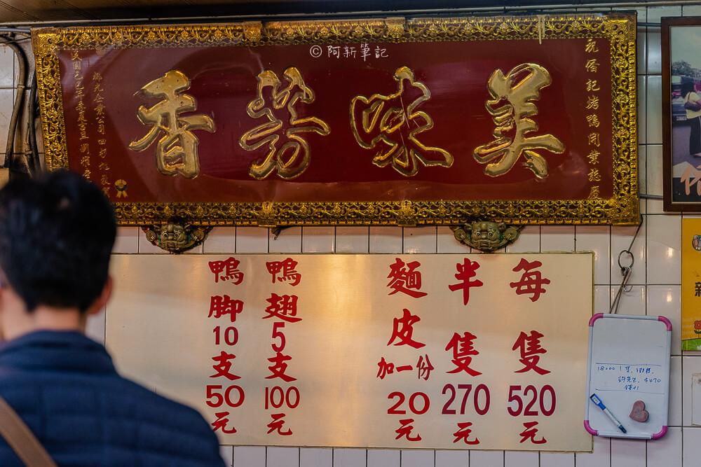 DSC09798 - 香記烤鴨│台中高農旁排隊烤鴨店,每次經過都是滿滿人潮真的很誇張