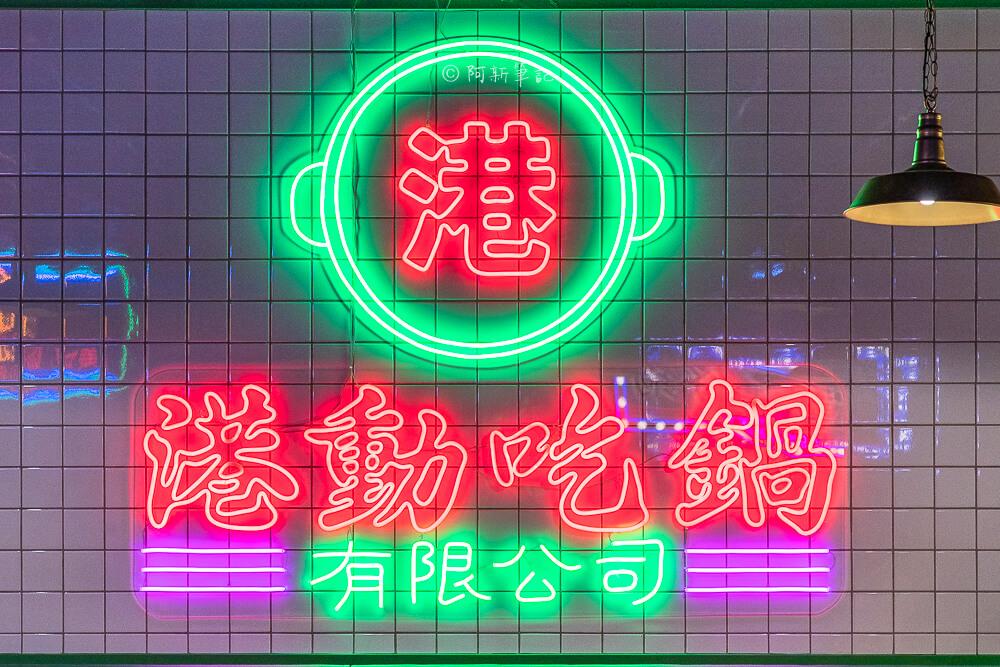 DSC01960 - 熱血採訪│港動吃鍋進軍老虎城,舊式復古香港味飄台中,第一次在茶餐廳吃鍋物,這裡太好拍