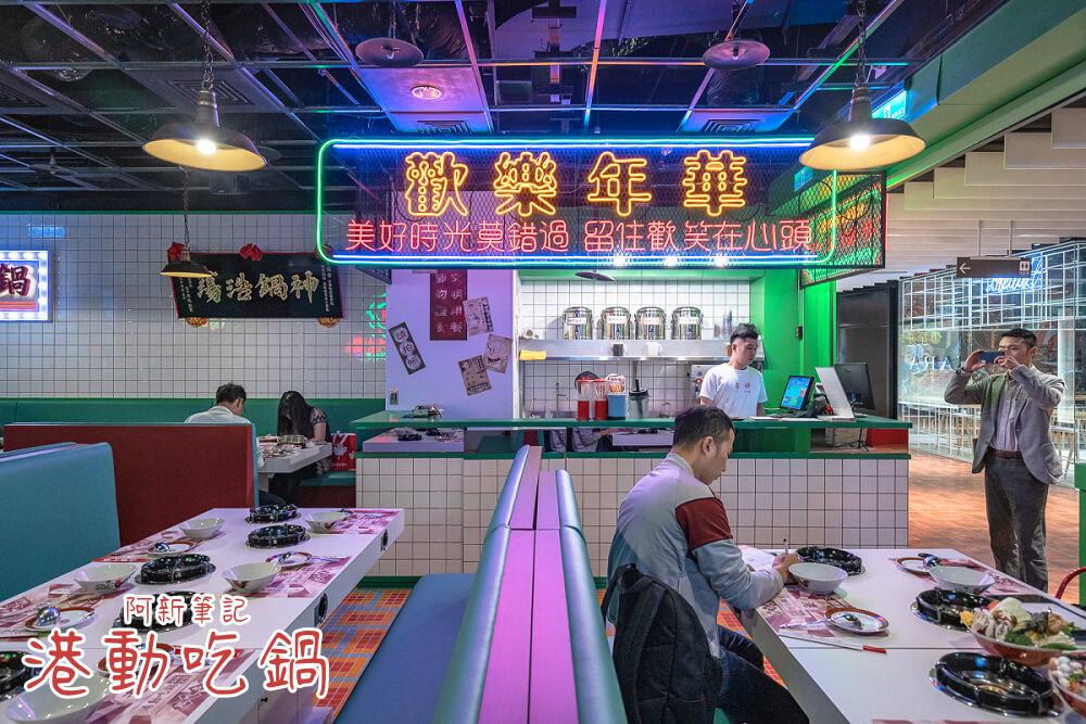 gangdonghotpot - 熱血採訪│港動吃鍋進軍老虎城,舊式復古香港味飄台中,第一次在茶餐廳吃鍋物,這裡太好拍