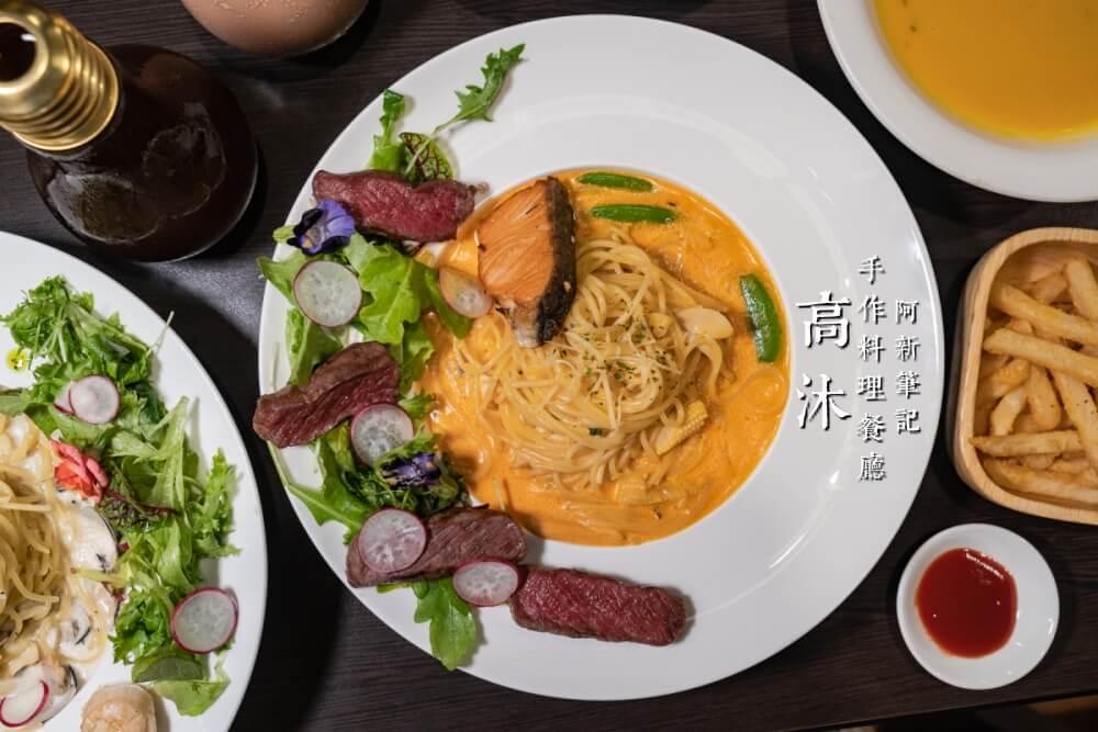 台中高沐,高沐手作料理餐廳,高沐義大利麵,科博館餐廳