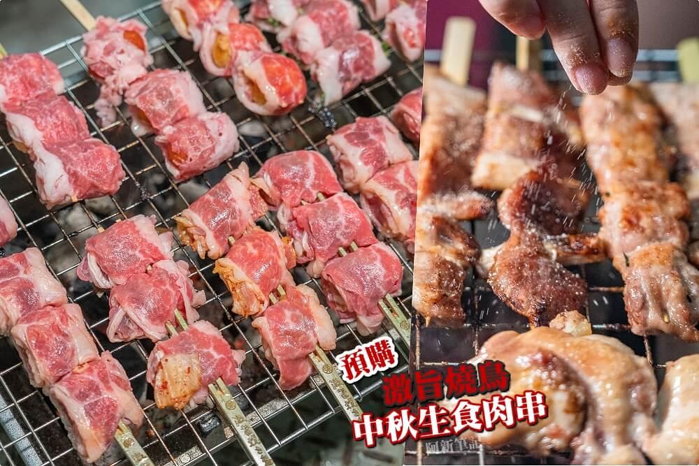 gekiuma yakitori - 熱血採訪│中秋烤肉哪裡買?激旨燒鳥都幫你準備好了,早鳥9折只到八月底