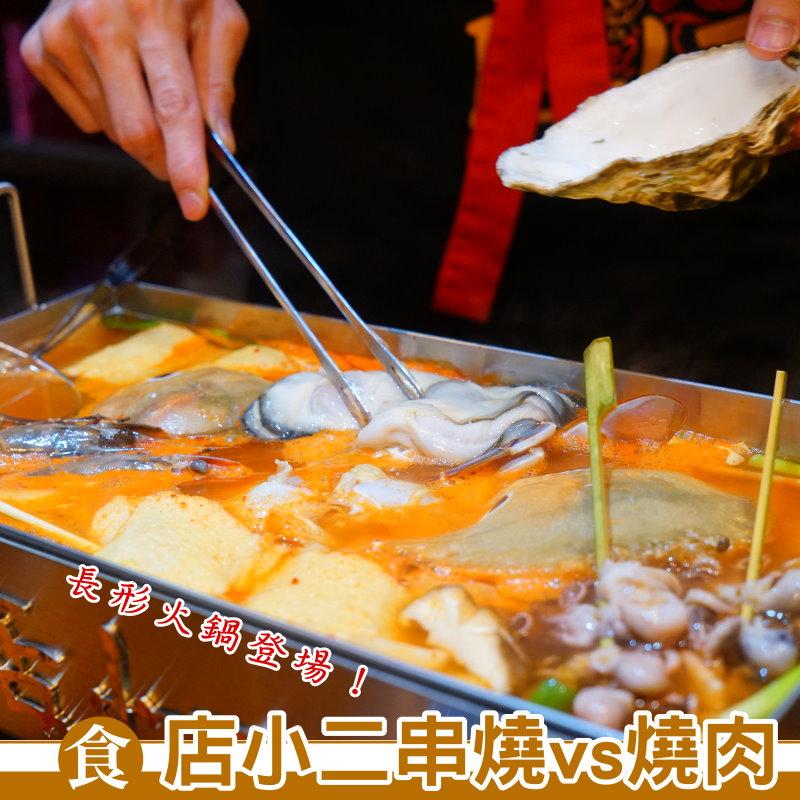 店小二串燒vs燒肉-01