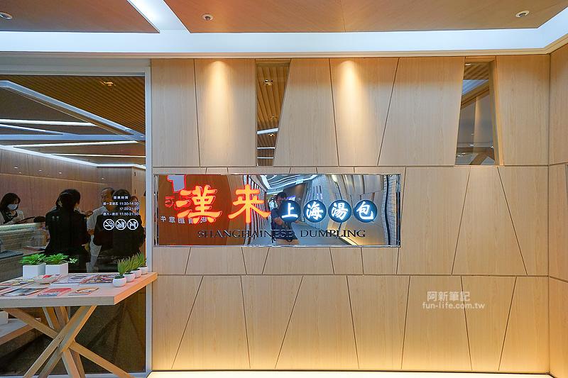 台中漢來上海湯包-02