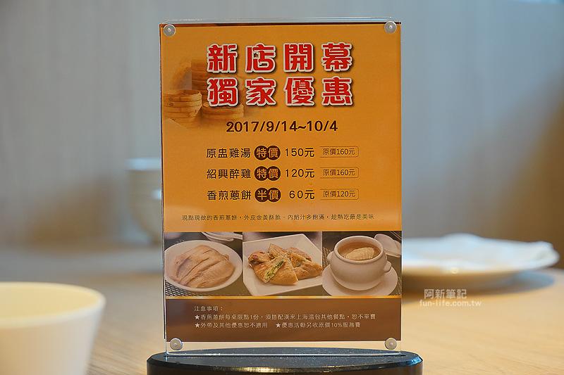 台中漢來上海湯包-19
