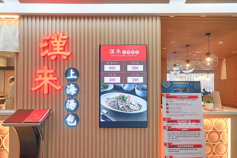台中漢來上海湯包-03