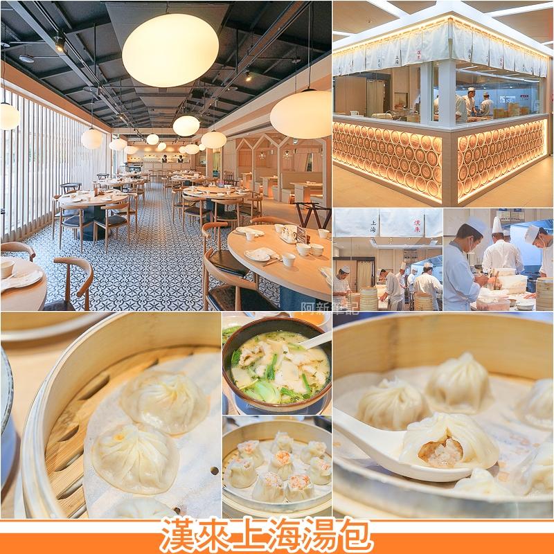 漢來上海湯包 台中中友百貨新開餐廳,迷人皮薄餡多汁開胃,小心肉汁爆漿噴出來啊~
