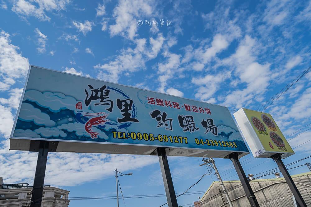 鴻里釣蝦場,台中鴻里釣蝦場,鴻里釣蝦場台中,台中釣蝦場,台中釣蝦
