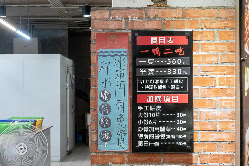 九合脆皮烤鴨太平店,太平九合烤鴨,九合脆皮烤鴨,太平烤鴨,台中烤鴨