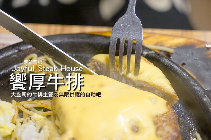 台中響厚牛排東海店-1