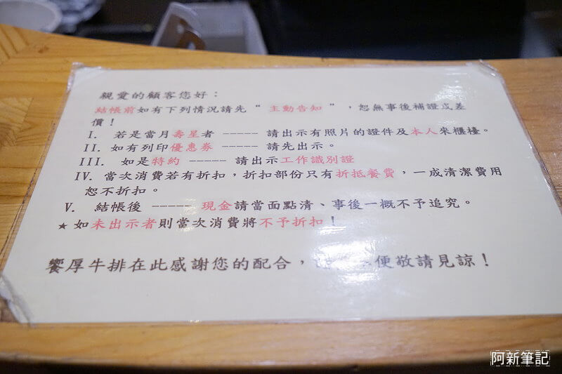 台中響厚牛排東海店-4