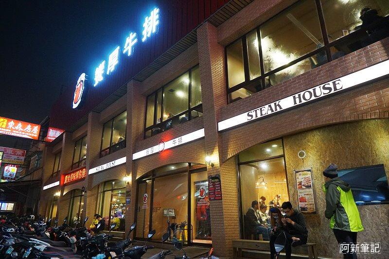 台中響厚牛排東海店-2