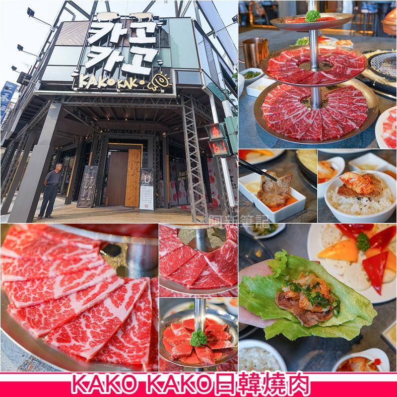 KAKO KAKO日韓燒肉|台中公益路燒肉店,工業風環境迷人、寬敞舒適,主打日式、韓式燒肉,牛肉軟嫩飽滿肉汁!八月活動開跑,套餐第二客半價,吃到你不要不要!