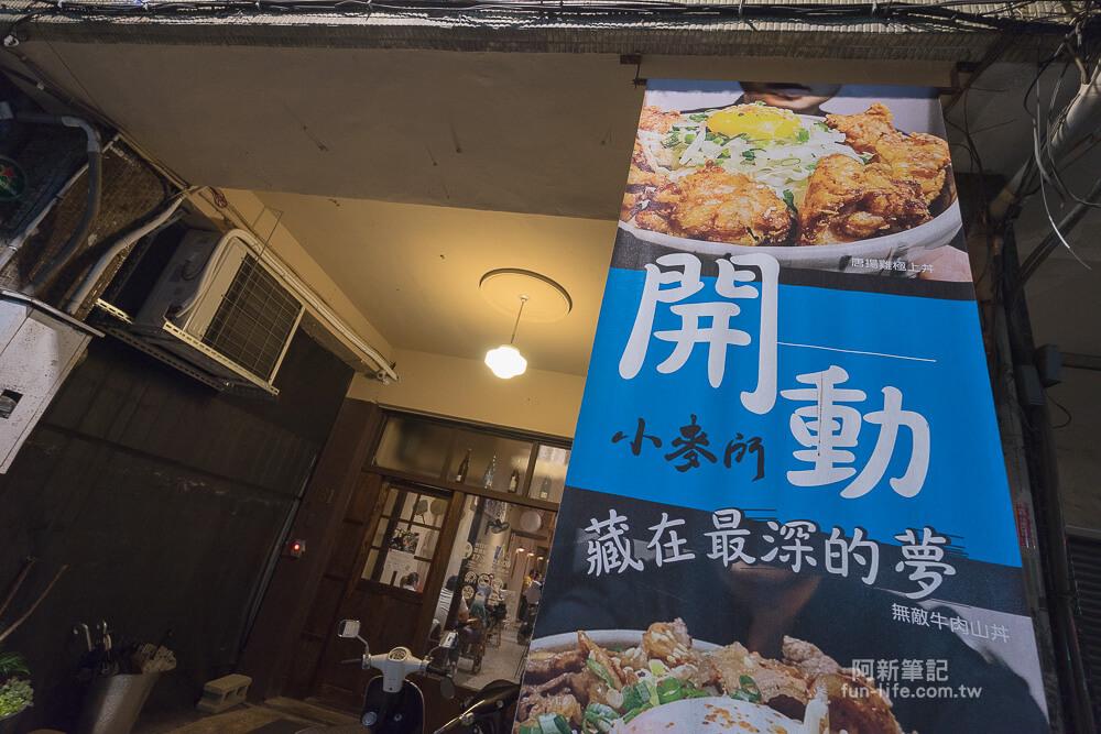 台中小麥所-04