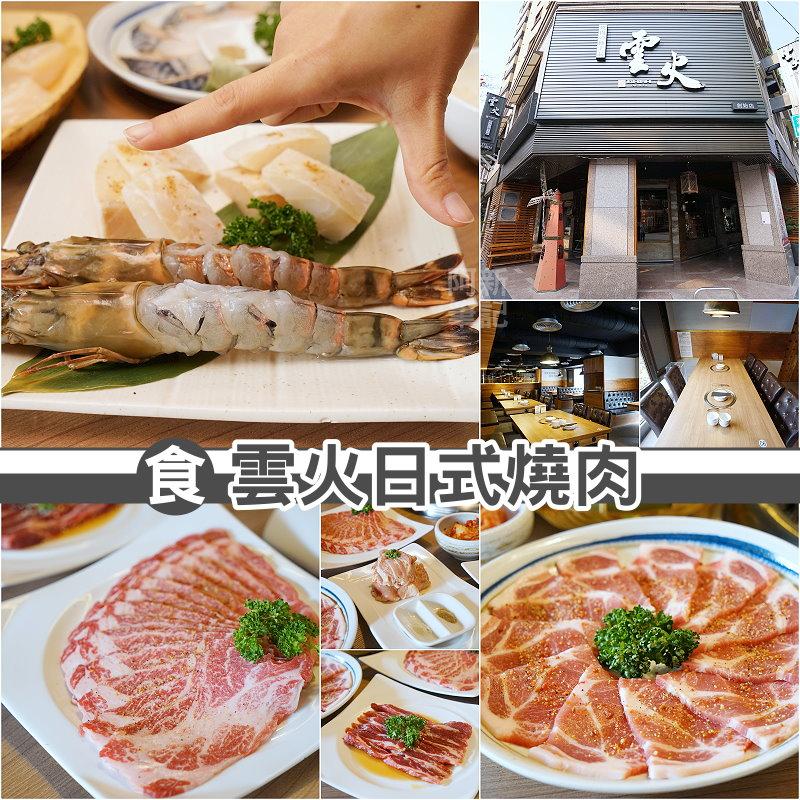 雲火日式燒烤-01