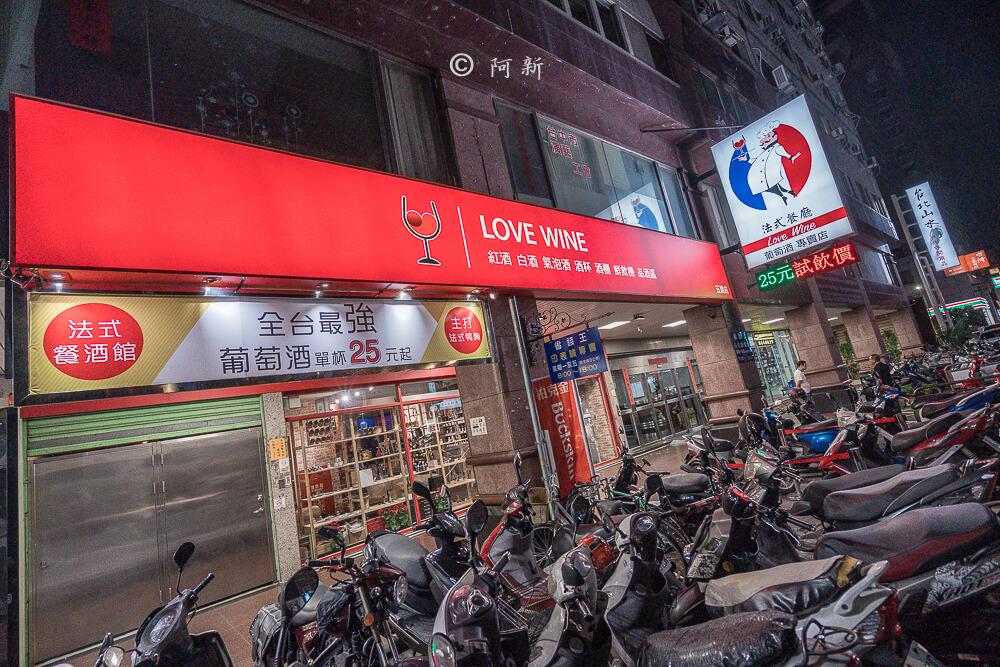 lovewine法式餐酒館,台中lovewine法式餐酒館,台中lovewine,lovewine-03