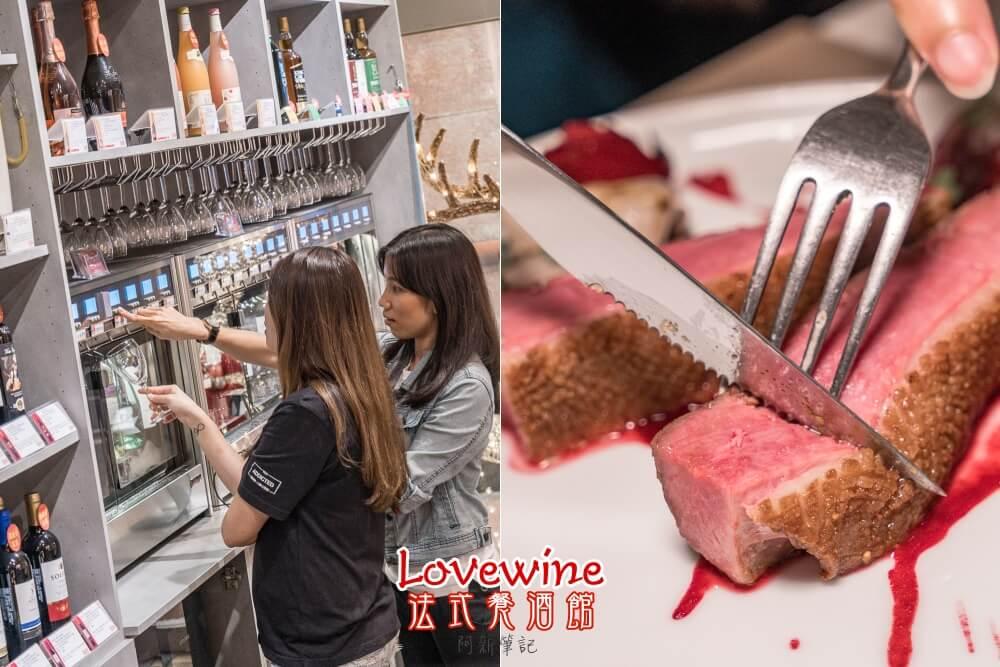 lovewine法式餐酒館,台中lovewine法式餐酒館,台中lovewine,lovewine-01