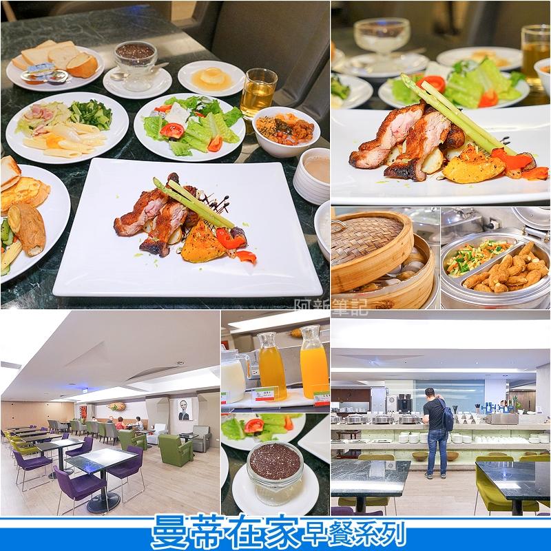 曼蒂在家早餐|台中早餐吃到飽來啦!隱藏旅店內早餐,自助buffet菜色任選任挑吃到爽,還有主餐、現打果汁獨享,一早精神就是吃開心又滿意。