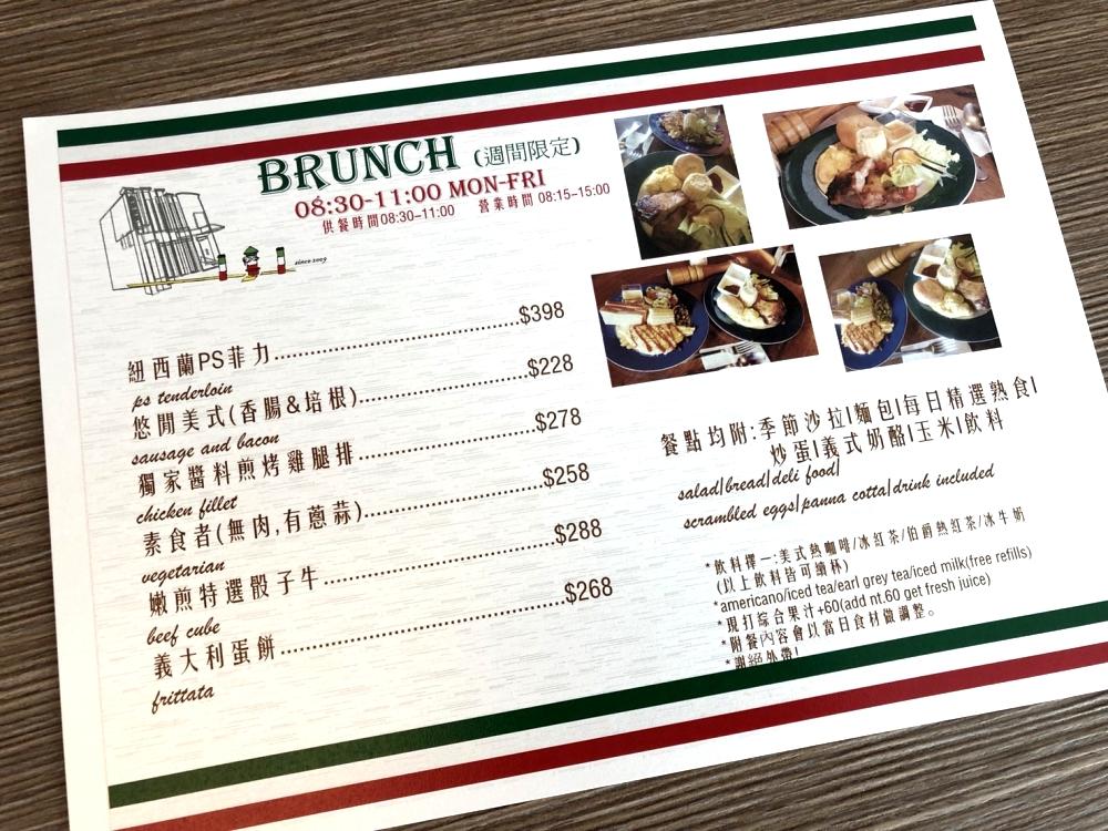 台中曼蒂在家早午餐菜單