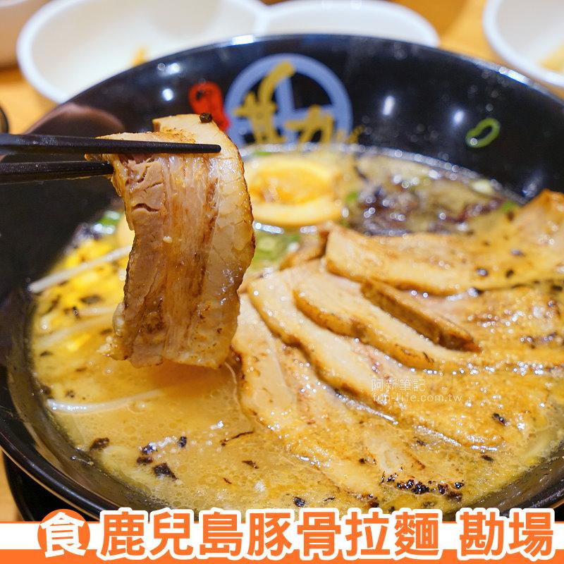 鹿兒島豚骨拉麵勘場-01