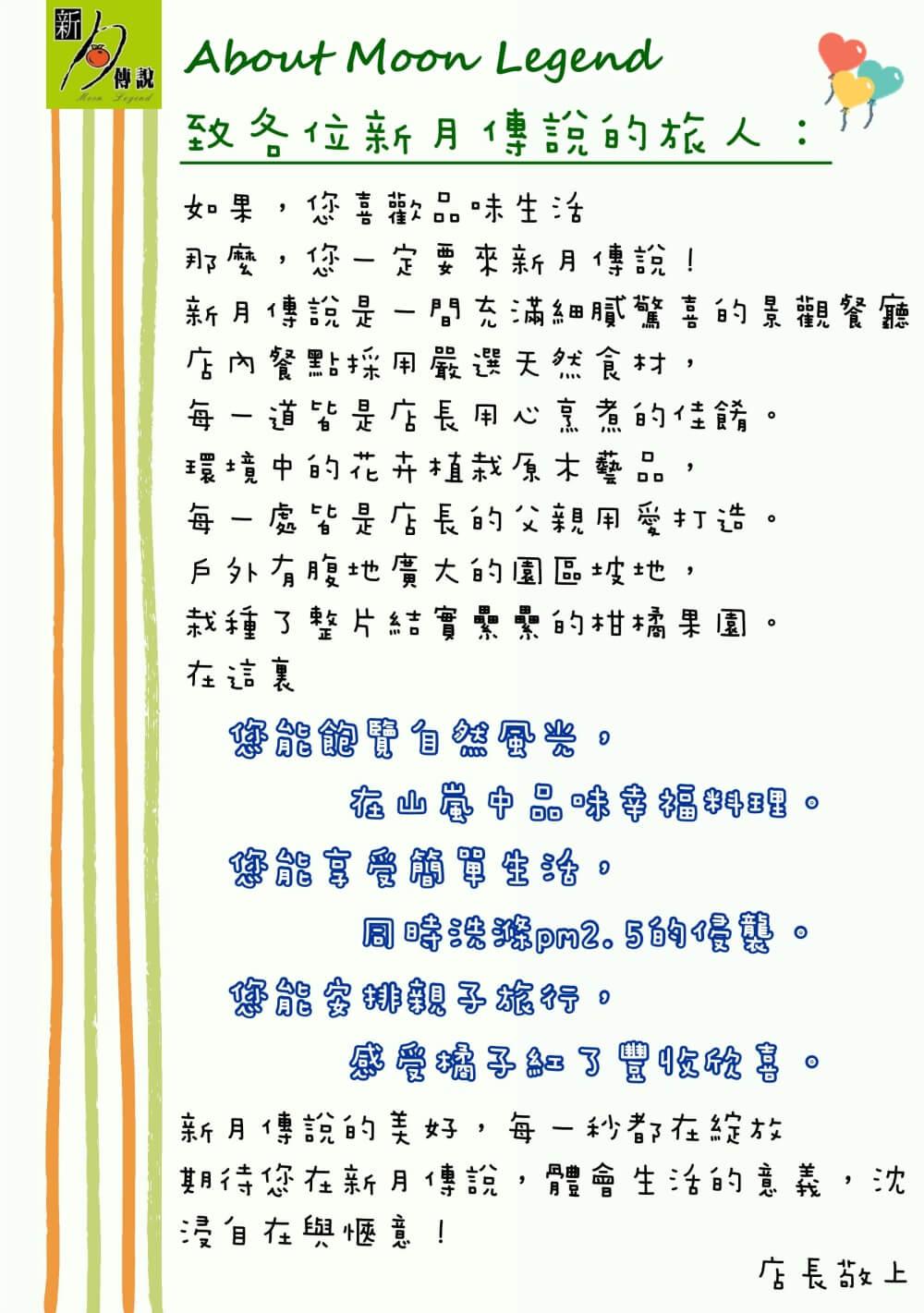 """新月傳說景觀餐廳菜單-01"""""""