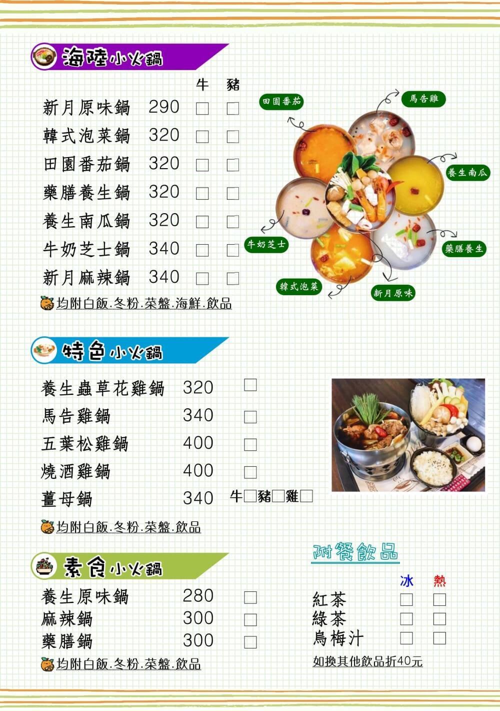 新月傳說景觀餐廳菜單-03