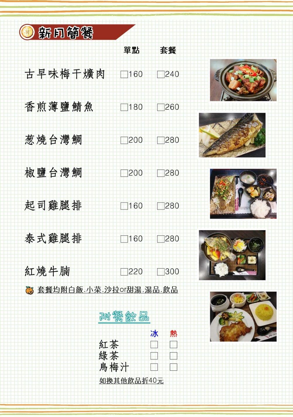 新月傳說景觀餐廳菜單-04