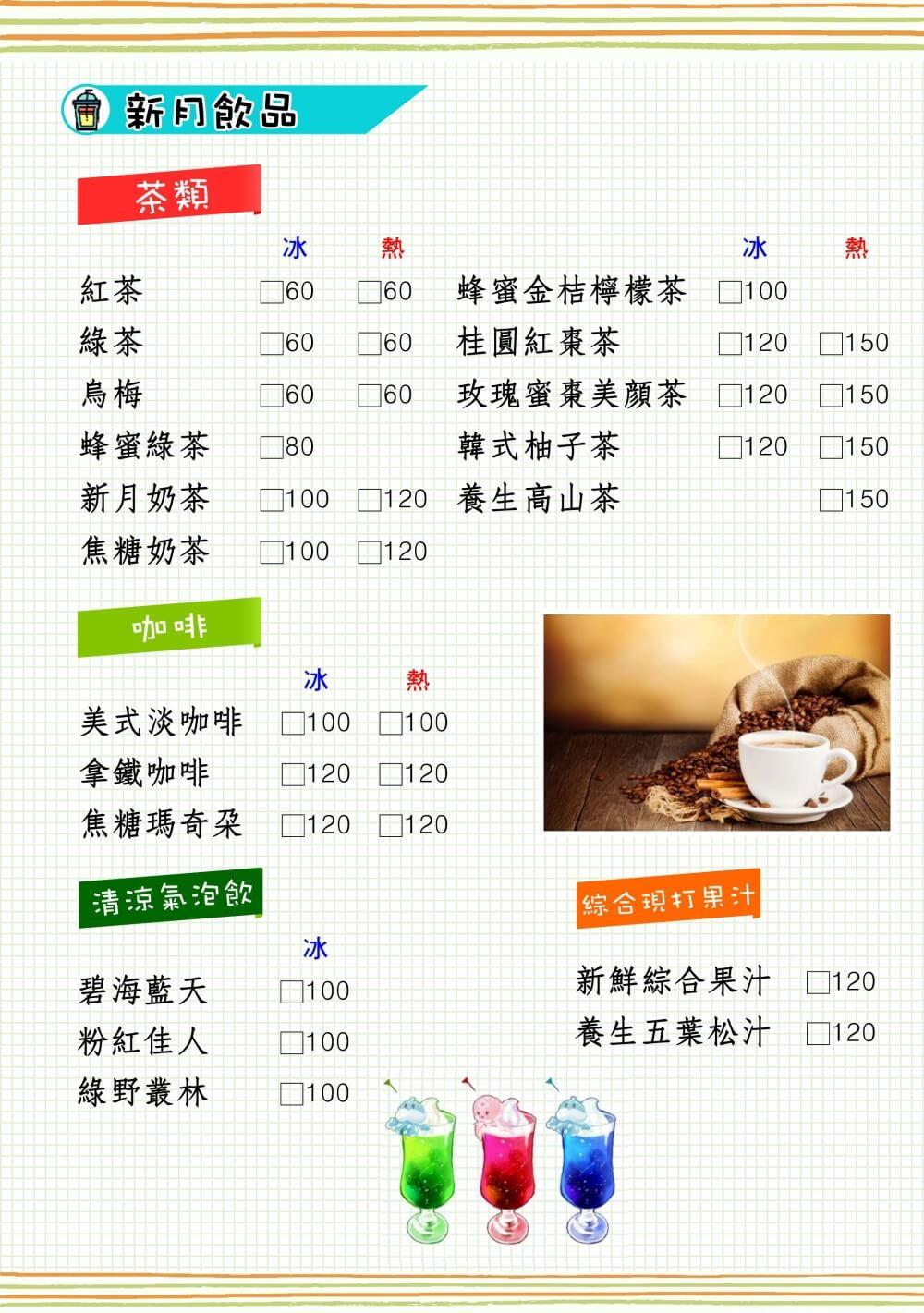 新月傳說景觀餐廳菜單-06