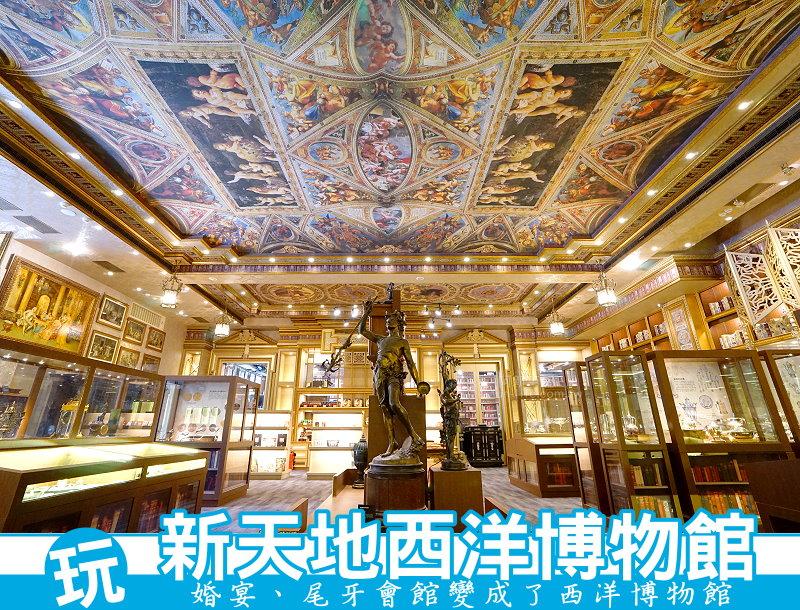 新天地西洋博物館|台中新景點登場!來去新天地看西洋博物館!你真的沒看錯,滿滿18、19世紀收藏品,延後2/28號後收費!