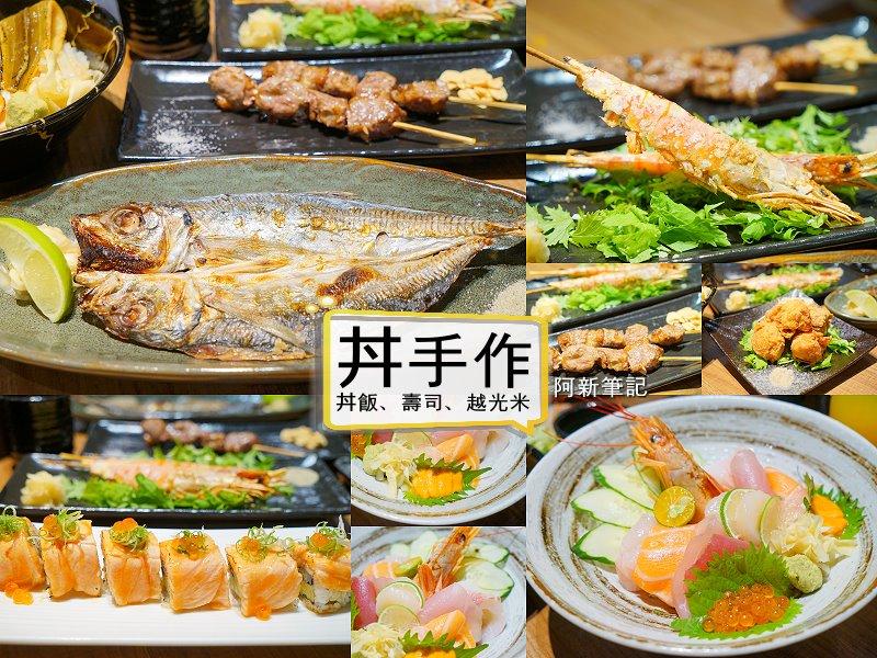 丼手作|台中SOGO百貨後新開日式料理店,丼飯、壽司、烤物、炸物,以及生魚片,餐點多樣又平價!