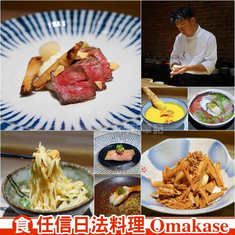 任信日法料理 -01