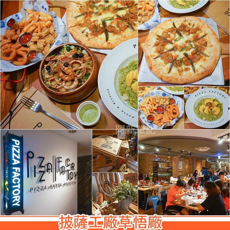 披薩工廠草悟廠|台中披薩餐廳,隱藏草悟廣場B1好美味,有慶生包廂、親子沙坑,激推親子友善餐廳。