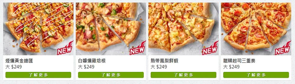 必勝客菜單,必勝客,必勝客菜單2021,必勝客門市,必勝客新口味,必勝客優惠,必勝客買大送大,必勝客電話,必勝客披薩,披薩買大送大