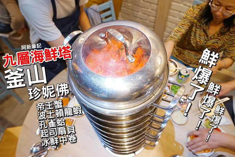釜山珍妮佛海鮮鍋-01
