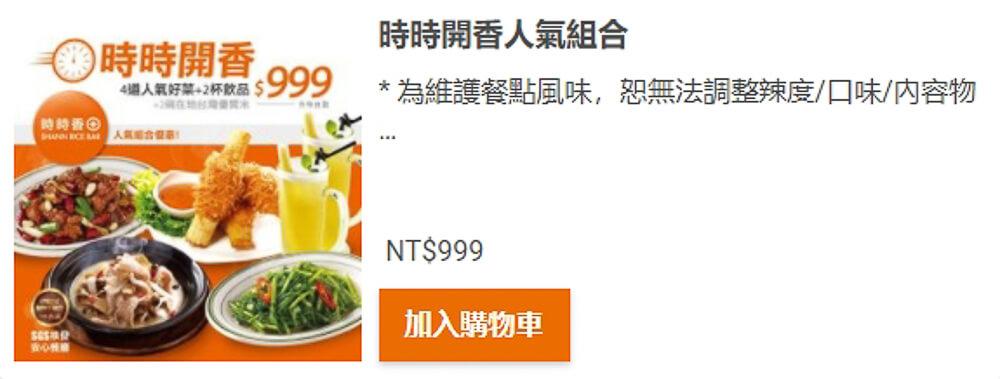 時時香外帶菜單,時時香菜單,時時香中式個人餐盒菜單,台中時時香外帶菜單,時時香外帶優惠