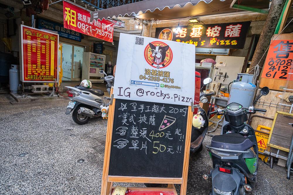 DSC05781 - 洛基披薩|隱藏勤益大學旁的20吋大披薩,外國老闆堅持做這麼大!