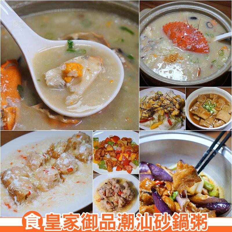皇家御品潮汕砂鍋粥-01