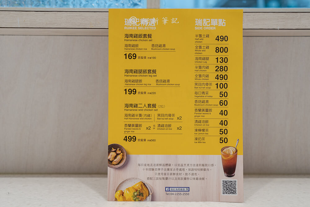 瑞記海南雞飯,台中瑞記海南雞飯,台中瑞記,台中海南雞飯,瑞記,海南雞飯