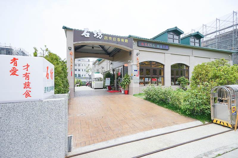 石坊健康蔬食庭園餐廳-02