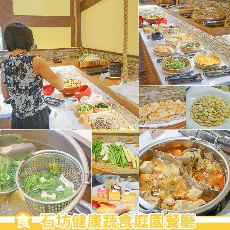 石坊健康蔬食庭園餐廳-01