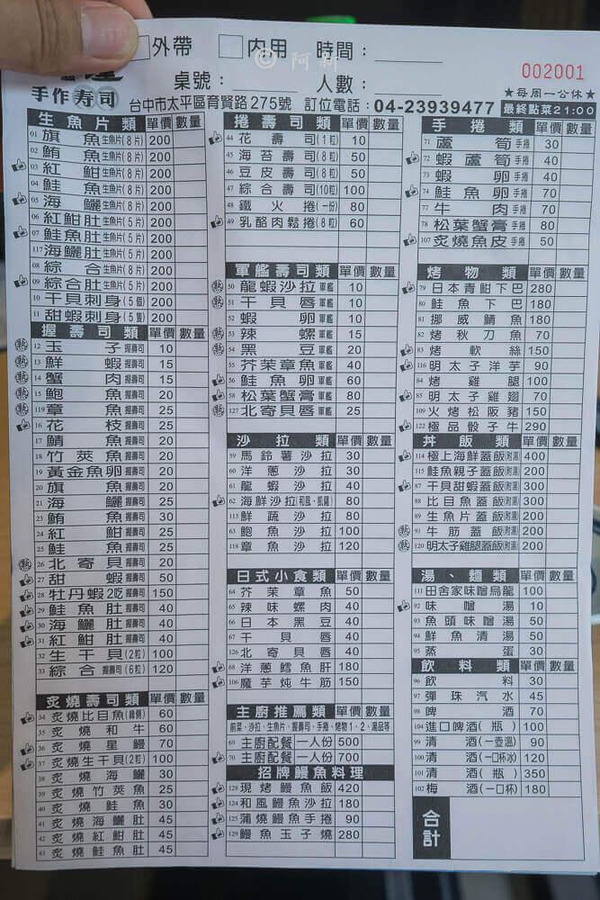 台中三合鰻屋-10
