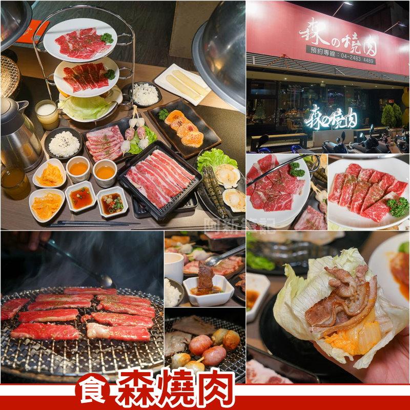 森燒肉|台中燒肉推薦,大里也有CP值高燒肉店,套餐加吃到飽,混搭雙享受,不用大老遠跑去市區了拉!