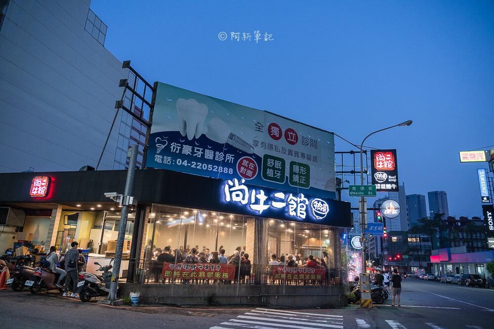DSC00960 - 尚牛二館|台中牛肉湯推薦,南部溫體牛新鮮直送超好吃,一定要翻盤子!