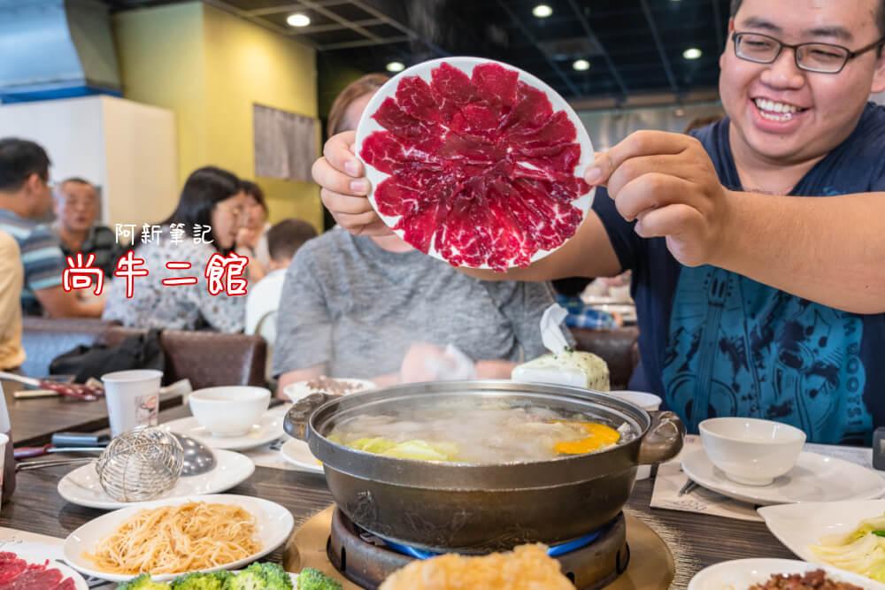尚牛二館,台中尚牛二館,台中牛肉湯,尚牛二館菜單,台中溫體牛火鍋