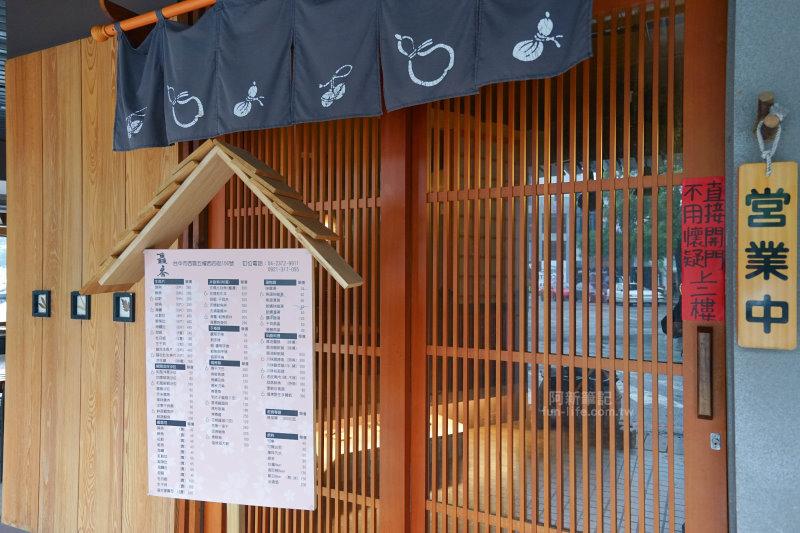 鱻吞日本料理-04