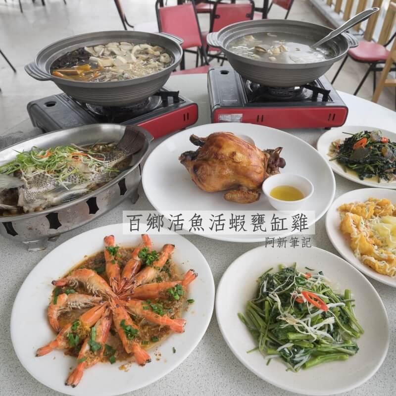 百鄉活魚活蝦罋缸雞-01