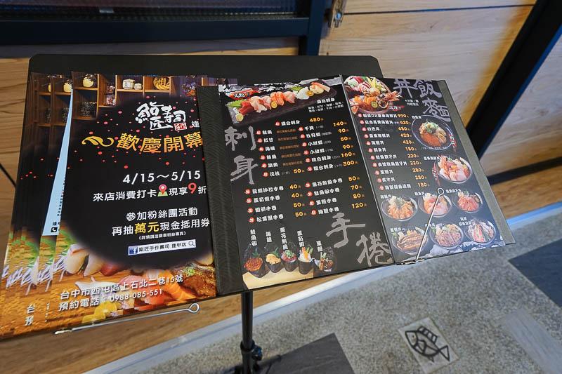 鮨匠手作壽司逢甲店-04