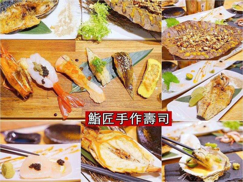 鮨匠手作壽司-01