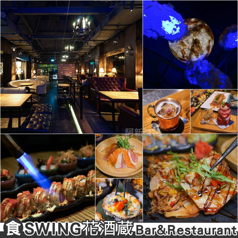 SWING花酒蔵-01