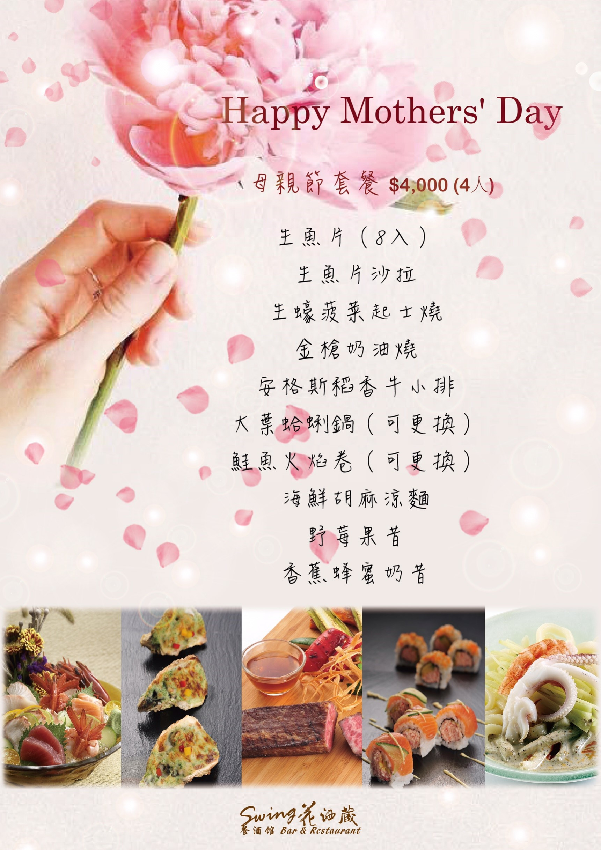 SWING花酒蔵-551