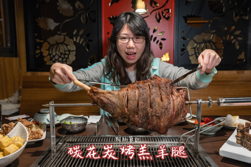 碳花炭烤羔羊腿,碳花烤羊腿,台中烤羊腿,台中超霸氣火烤羊腿,台中羊排